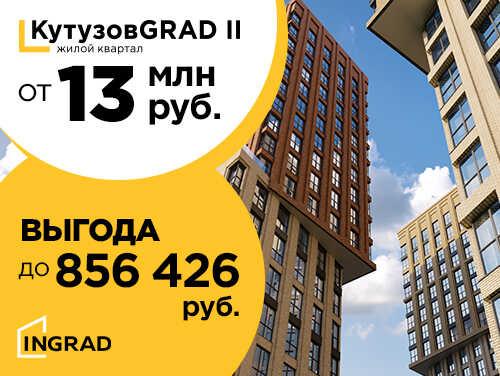 ЖК «КутузовGRAD II». Скидки до 2% Скидки до 2% при покупке машиноместа